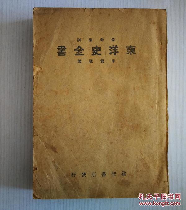 满洲国 康德6年 《东洋史全书》 从盘古开天讲到满洲国建立、日本满洲关系 李君猛编译