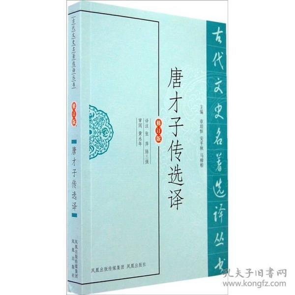 古代文史名著选译丛书:唐才子传选译