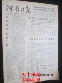 【报纸】河南日报 1979年1月7日【西哈努克亲王率政府高级代表团到京】【台湾文人学者通过考证论述台湾与大陆的历史渊源关系】