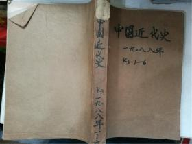 复印报刊资料·中国近代史(1988年第1-6、7-12期,两册合售)