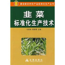 韭菜标准化生产技术