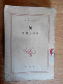 日本原版书:颜 (64开本 品相如图)