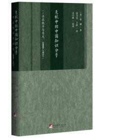 危机中的中国知识分子  寻求秩序与意义1890-1911