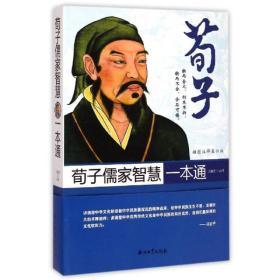 正版-荀子儒家智慧一本通