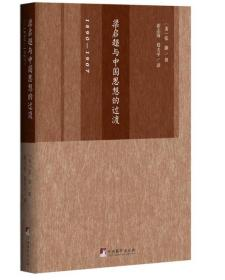 SH 梁启超与中国思想的过渡:1890-1907