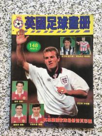 英国足球画册 148