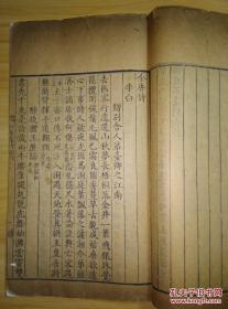 全唐诗·李白(卷九、十、十一3卷合一册,康熙间写刻本)