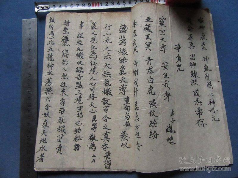 云南老道士家的八十年代手抄经书《大圣开天道天尊》一册全,有点破损图片