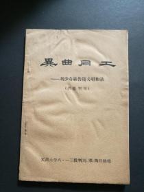 异曲同工-刘少奇赫鲁晓夫唱和录(有压痕)