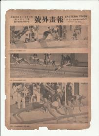 《号外画报》民国24年10月23日第613号(全运会女子五十米自由泳预赛复赛起点、200米自由泳复赛起点 上海广东女排决赛 北平湖南女排战留影)