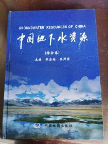 中国地下水资源(综合类)
