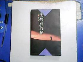 无性别的神(央珍签名本)【编号:C 2】