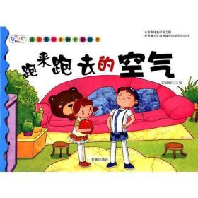 孩子喜欢看的百科故事·跑来跑去的空气