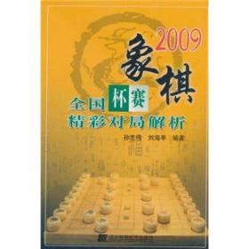 2009象棋全国杯赛精彩对局解析 专著 孙志伟,刘海亭编著 2009 xiang qi quan guo b