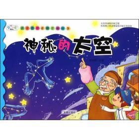 孩子喜欢看的百科故事·神秘的太空