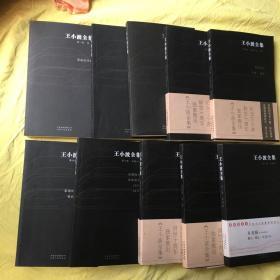 王小波全集 ( 全十册 合售) 书口微水印 微污渍 五本有腰封  微瑕疵 一版一印