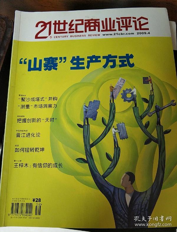 21世纪商业评论:山寨生产方式