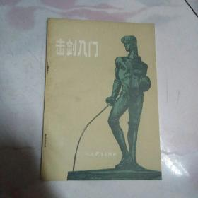 击剑入门【1984一版一印私藏品佳】