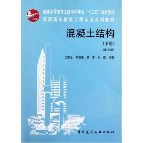 【正版二手】混凝土结构-下册-第五版 沈蒲生 中国建筑工业出版社