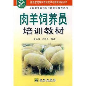肉羊饲养员培训教材