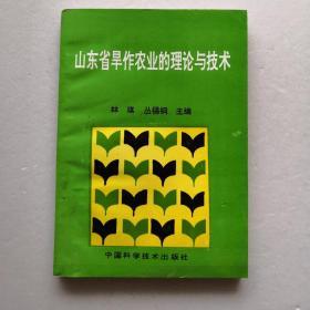 山东省旱作农业的理论与技术(林琪签赠本)