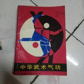 中华武术气功(1990年1版1印,覆膜本)
