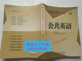 公共英语--河南省普通高等学校选拔专科毕业生进入本科阶段学习考试专用教材