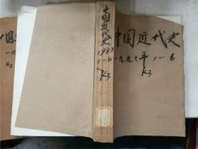复印报刊资料·中国近代史(1997年第1-6期)