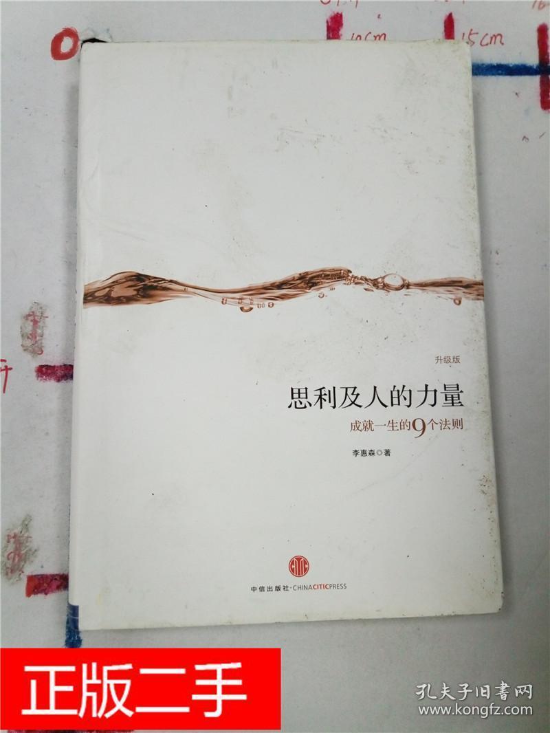 思利及人的力量(李惠森 著)_简介_价格_管理书籍_孔网图片
