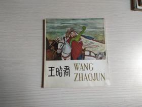 王昭君——英汉对照连环画