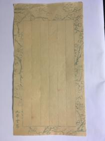 清代民国老笺纸专题 九华堂制  梅花 笺 一页