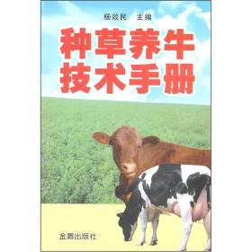 种草养牛技术手册