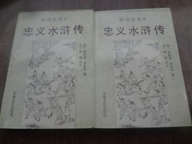 钟伯敬批评   忠义水浒传   全二册   95品未阅书   仅自然旧   95年一版一印