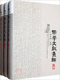 儒学文献通论(16开精装 全三册)
