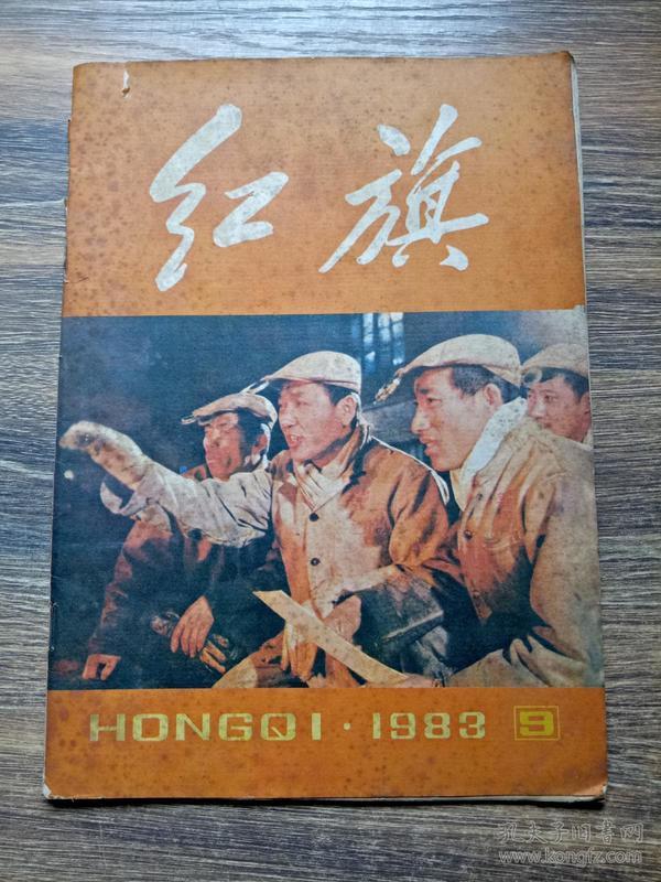 红旗杂志1981年第22期