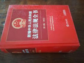 【新编中华人民共和国法律法规全书(第8版)