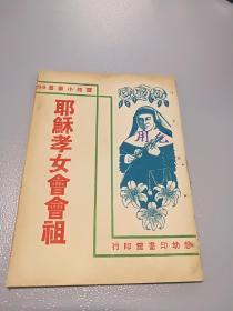 天主教【xx孝女会会组】一册全