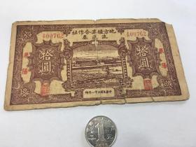 莱阳地方经济合作社流通券