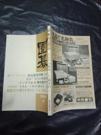 日本围棋类《名局细解  小林光一 VS  桥本昌一》书品如图