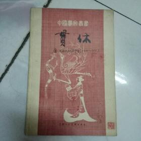 中国画家丛书 贯休【1981一版一印】附36尊者图