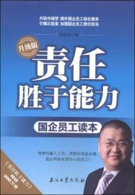 责任胜于能力·国企员工读本(升级版)