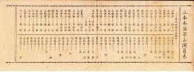 王少楼/李瑞来主演   共舞台戏班戏单:《(三本)水泊梁山》【(荣记)共舞台  25.8+9.4cm 双面】(1)