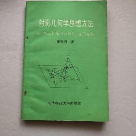 射影几何学思想方法