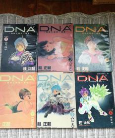 日本漫画:D.N.A.2〈他耳上的另一个他〉全六册,品佳
