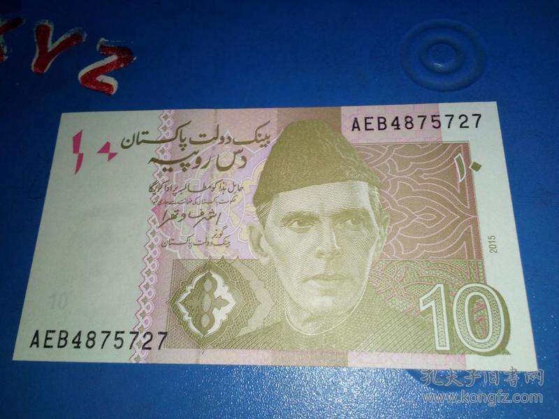 外国钱币 巴基斯坦 10巴基斯坦卢比