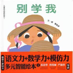《儿童多元智能绘本1》