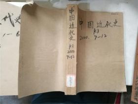 复印报刊资料·中国近代史(2000年第7-12期)
