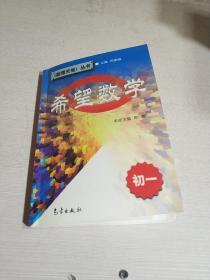《数理天地》丛书:希望数学(初一)(一版二印)