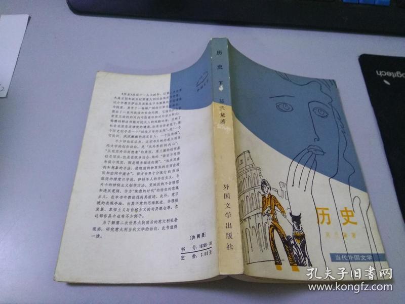 历史【下册】Q562