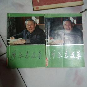 廖承志文集(上下全两册)1990年一版一印 仅印2000册